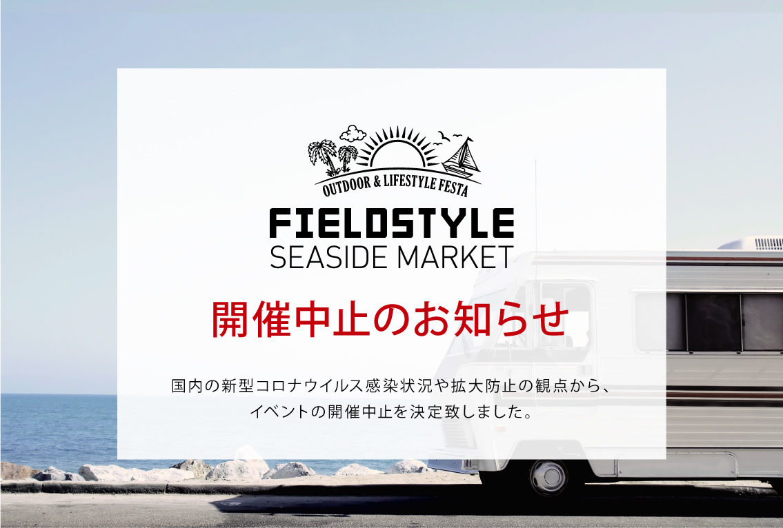 【FIELDSTYLE SEASIDE MARKET 2020 開催中止のお知らせ】